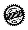 ethiopia rubber stamp vector image vector image