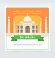 taj mahal banner famous historical monument flat vector image