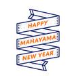 happy mahayana new year greeting emblem vector image vector image