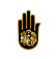 ahimsa hand in gold vector image vector image