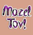 inscription of mazel tov in paper style sticker vector image vector image
