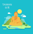 fo guang shan buddha museum in taiwan design vector image vector image
