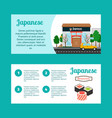 japanese food shop horizontal flyers vector image vector image