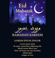 ramadan kareem greeting poster with mosque vector image vector image