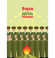 9 May Victory day 70 years of age Military chorus vector image vector image