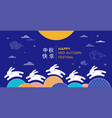 mid autumn festival chuseok chinese wording vector image vector image