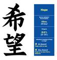 Kanji calligraphy Hope vector image