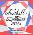 football tournament 2018 lettering design modern vector image vector image