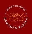 ramadan kareem emblem vector image