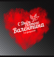 red heart consisting fog or smoke with russian vector image