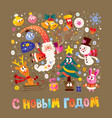 happy new year in russian greeting card vector image vector image