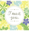 Hand lettering I need you performed in the round vector image vector image