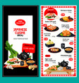 Lunch menu template for japanese cuisine vector image