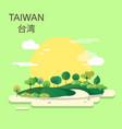 yang ming shan national park in taiwan vector image vector image