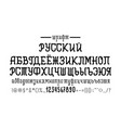 russian font cyrillic letters numbers and vector image vector image