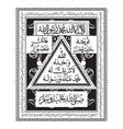 asmaul husna caligraphy for print vector image
