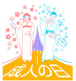 coming of age day japan vector image vector image