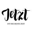 hand drawn lettering card jetzt - now is the best vector image