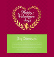 happy valentines day poster with heart vector image vector image