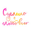 lettering of made with love in russian vector image vector image