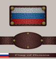 flag of russia vector image vector image