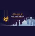 happy islamic new year aam hijri mubarak arabic vector image vector image