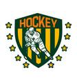 hockey championship 2020 badge template vector image vector image