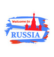 welcome to russia greeting colored poster vector image