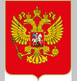 coat arms russia eps10 vector image vector image