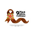 Russian victory day greeting card with text white