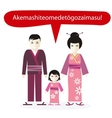 Japanese People Congratulations Happy New Year vector image vector image