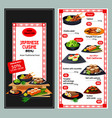 japanese or asian cuisine restaurant menu template vector image vector image