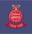 russian greeting card decorations in the shape of vector image vector image