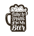 mug of ale symbol time to drink fresh beer vector image vector image