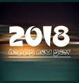 happy new year 2018 on dark color night vector image vector image