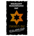 holocaust remembrance day with orange david star vector image vector image