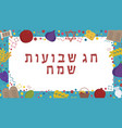frame with shavuot holiday flat design icons with vector image vector image