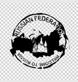 russia visa stamp vector image