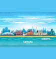samara russia city skyline color silhouette vector image
