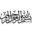 arabic calligraphy of bismillah vector image