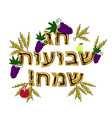 postcard holiday shavuot the golden inscription vector image vector image