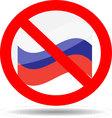 Russian ban vector image