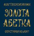 cyrillic alphabet in ukrainian gold abc vector image vector image