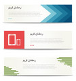 ramadan kareem welcome banner collection vector image vector image