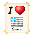 I love Greece vector image vector image