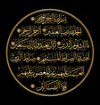 arabic calligraphy surah al-fatiha 1 1-7
