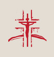 banner with abstract red cross and crucifixion vector image