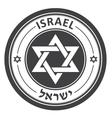 Magen David - israel round stamp with star vector image