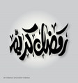 ramadan mubarak abstract typography on a white