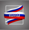 russian flagofficial national russia 3d symbol vector image vector image